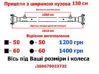 Вісь для прицепа Фермер ПФ-01 ступиця Ваз 2108
