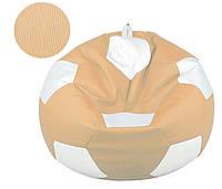 Кресло-мяч в бежевом цвете, ткань Оксфорд (размеры: S, M, L)