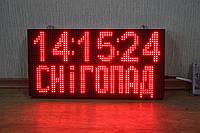 Цифровое табло + часы для АТП