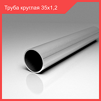 Труба алюминиевая круглая 35х1.2 | без покрытия