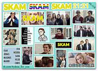 Stickers Pack Skam, Скам #118, фото 1
