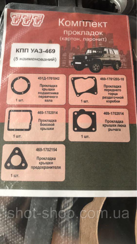 Набор прокладок на КПП УАЗ 469