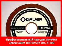 Профессиональный круг для заточки цепей DAUER 105*22*3,2 мм не жжет металл