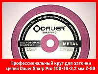 Профессиональный круг для заточки цепей Dauer Sharp Pro 100х10х3,2 мм , не жжет металл