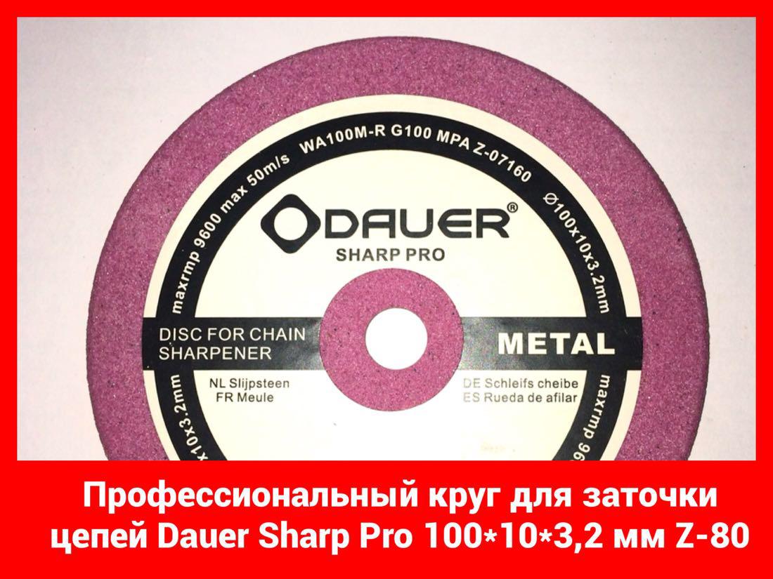 Профессиональный круг для заточки цепей Dauer Sharp Pro 100х10х3,2 мм , не жжет металл - Интернет-маркет Фидельшоп. Профессиональное качество по лучшим ценам! в Днепре