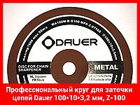Диск для заточки цепей Dauer 100х10х3,5 мм , специальный состав, не жжет металл