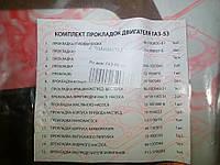 Ремкомплект двигателя ГАЗ-53 15 наимен.(полный) Украина