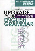 Upgrade your English Grammar