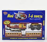 Железная дорога «Мой первый поезд» 0615