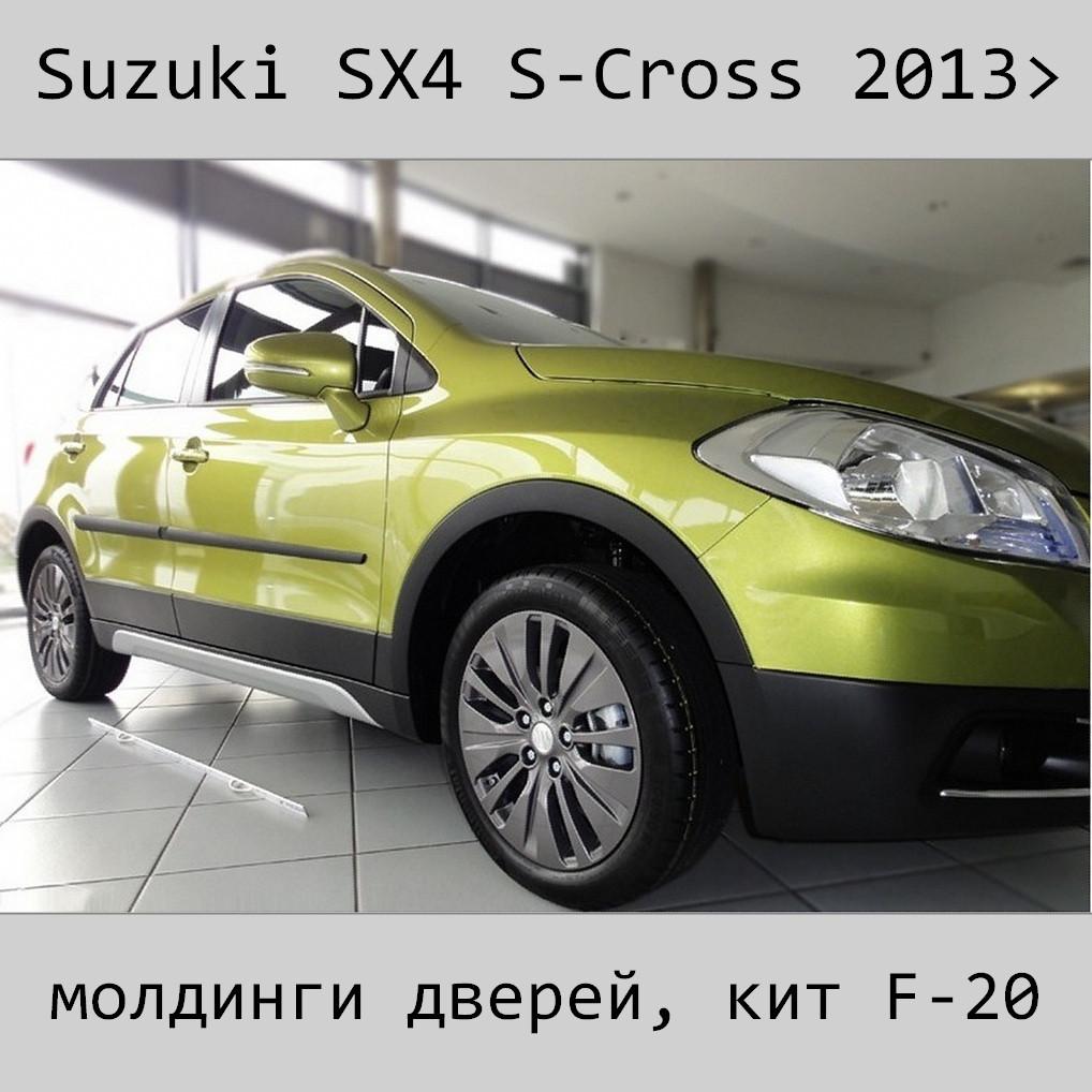 Молдинги на двери Suzuki SX4 S-Сross 2013-2018