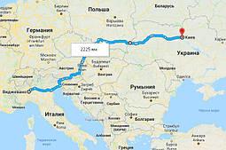 Доставка охотничьего снаряжения с Италии в Украину