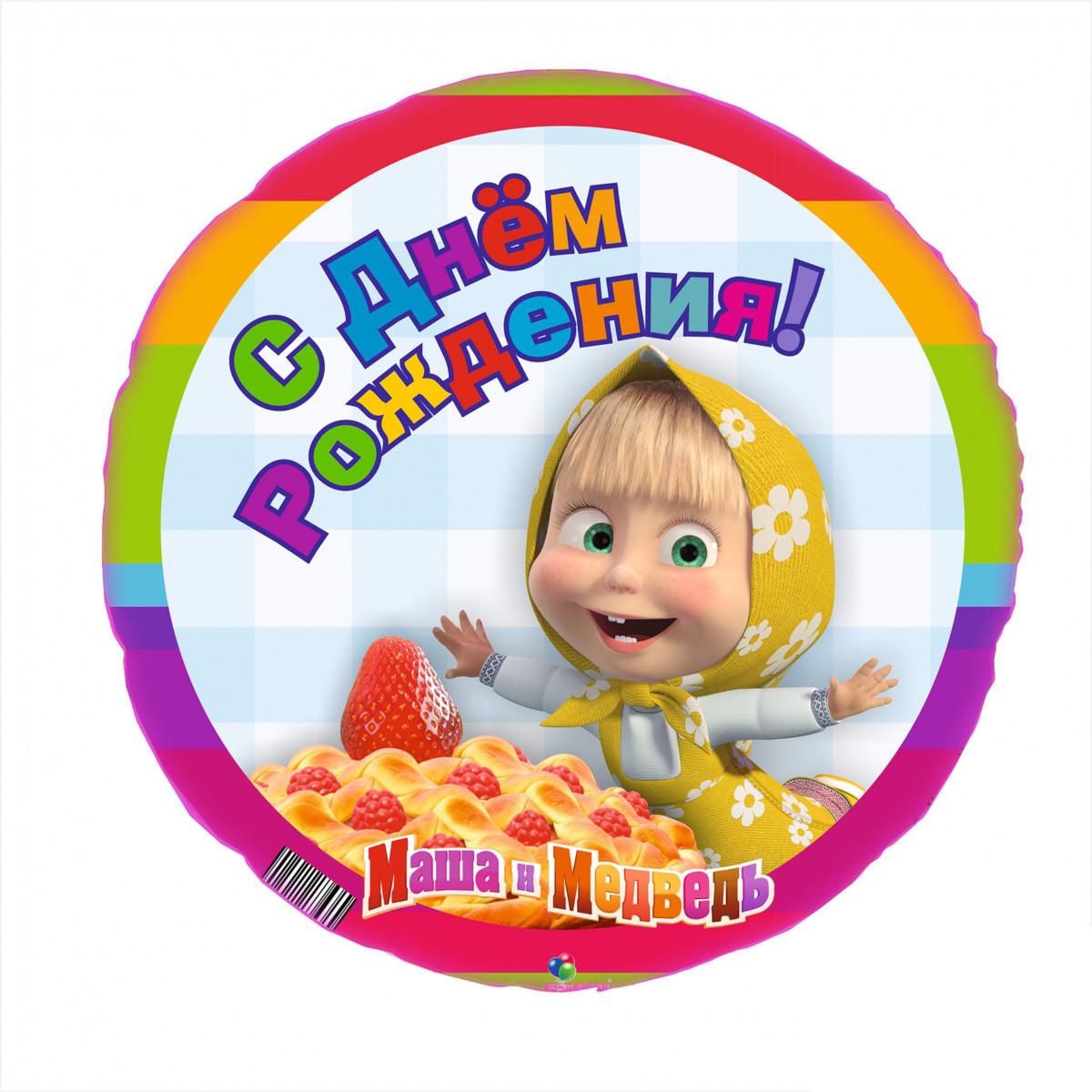 """Фольгированный шар с рисунком Art Show Круг 18"""" С Днем Рождения! (Маша)"""