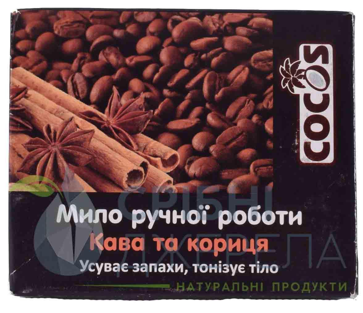 Мыло с эфирным маслом Кофе и корица, 100 г