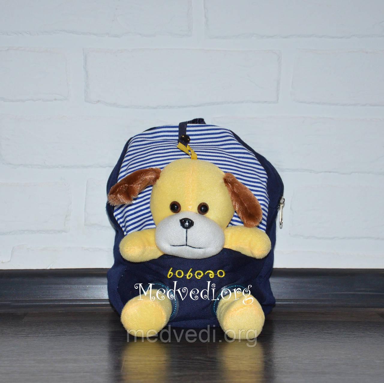 Детский дошкольный рюкзак с игрушкой желтая собака, для мальчиков и девочек