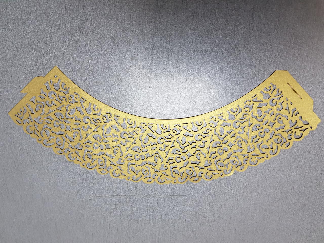 """Накладки для маффинов """"Ажурные ленты""""№301 10шт (цвет золото)(код 06149)"""