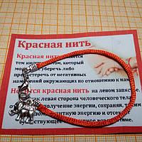 """Красная нить от сглаза со """"слоником"""""""