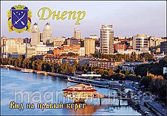 Магнітики на холодильник. Місто Дніпро 18