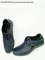 Мужские кожаные мокасины синие