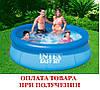 Надувной семейный бассейн 305-76см Easy Set Intex 28122 Басейн, фото 2