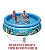Надувной бассейн Intex 54906. Семейный Easy Set 366 х 76 см Басейн, фото 2