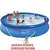 Надувной бассейн Intex 28158. Семейный Easy Set - 457 х 84 см Басейн, фото 2