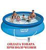 Надувний басейн басейн Intex 28133. Сімейний Easy Set 366 х 76 см, фото 2