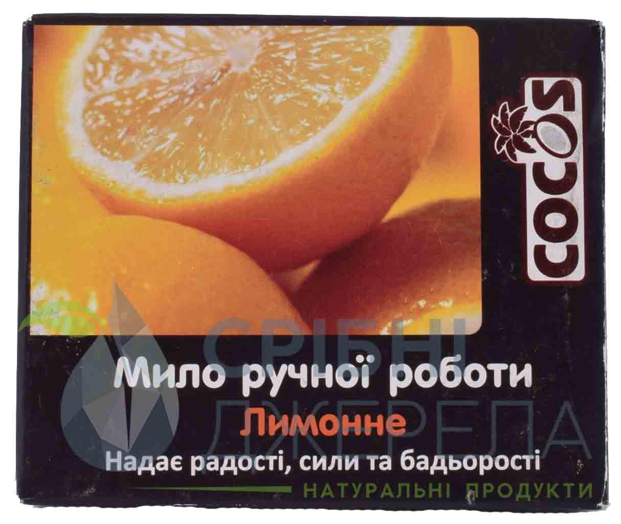 Мыло с эфирным маслом Лимонное, 100 г
