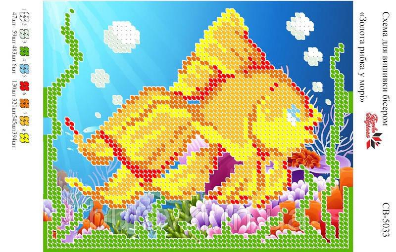 Вышивка бисером СВ 5033 Рыбка(частичная)  формат А5