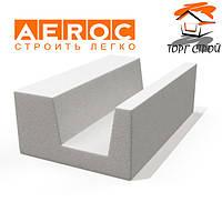 Газобетон Aeroc U-блок (Березань)