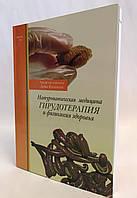 Книга «Натуропатическая медицина Гирудотерапия и физиология здоровья»врач-гирудотерапевт Куплевская Л. А.