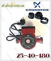 Насос циркуляционный Grundfos UPS 25-40 (база 180 мм)