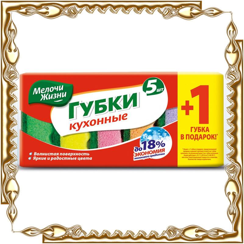 """Губки кухонные """" Мелочи жизни """" 5 + 1"""