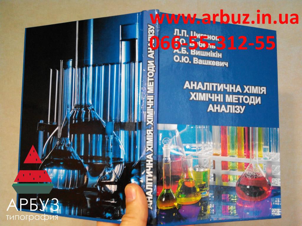 Издание книг в Украине