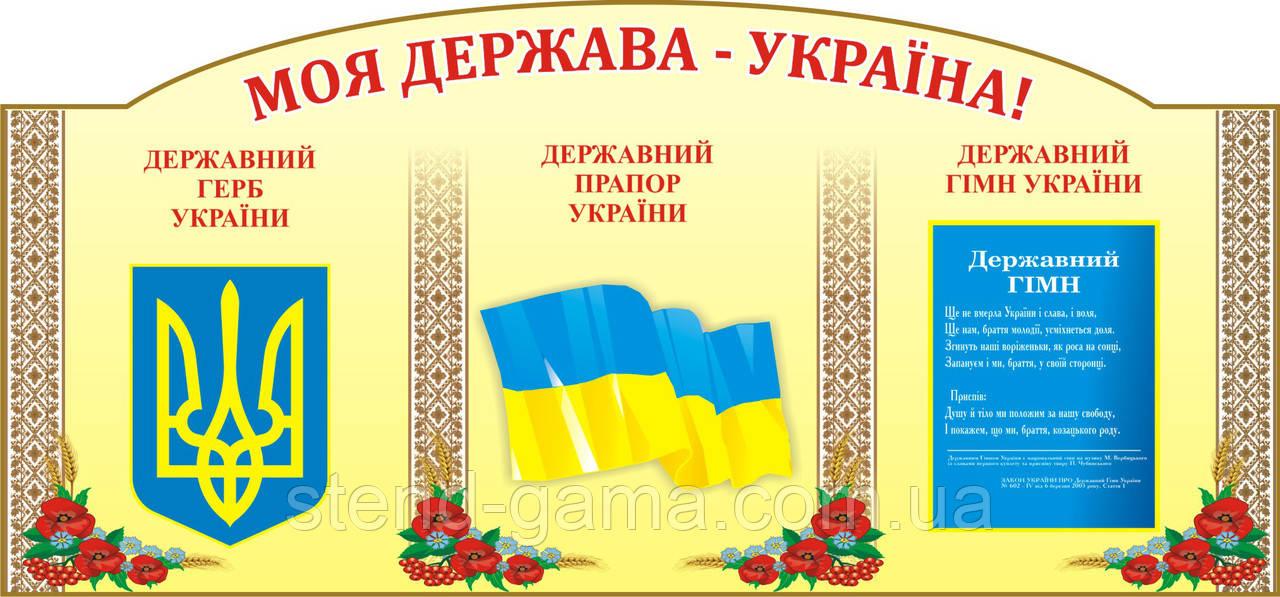 Державні символи 128х60 см