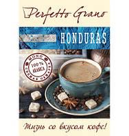 Кофе в зернах Perfetto Grano Honduras (100% арабика)