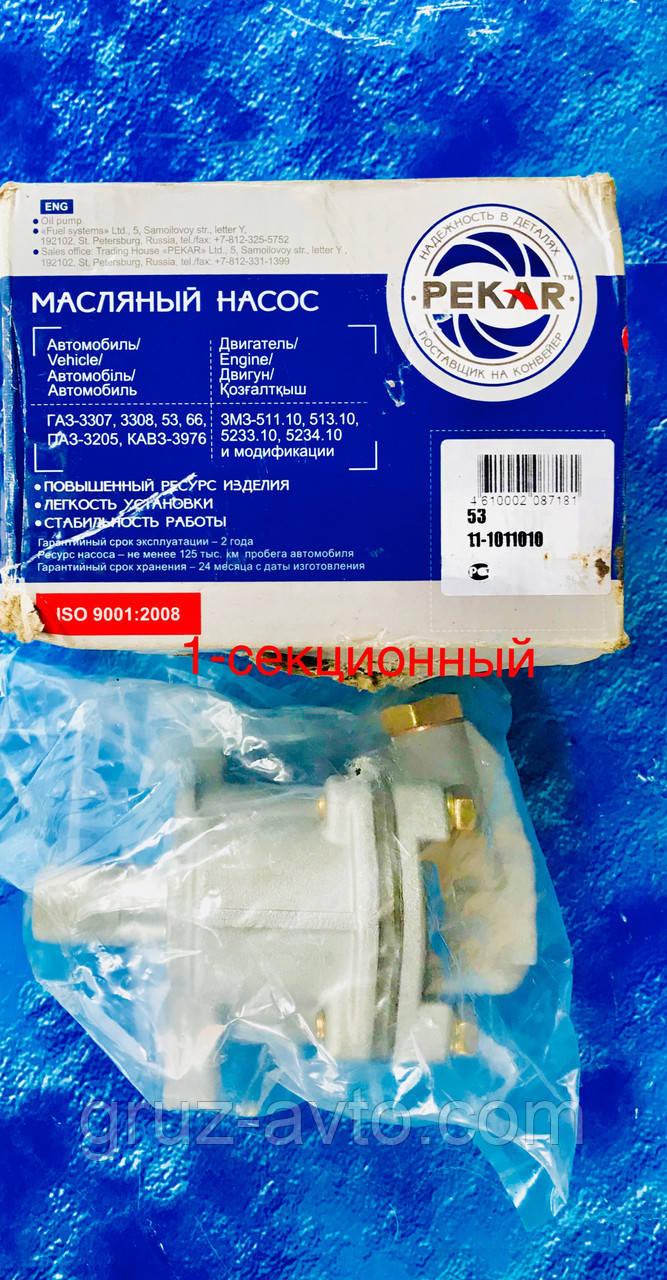 Масляный насос ГАЗ-53 1-секционный производства PEKAR/ 53-11-1011010-0.