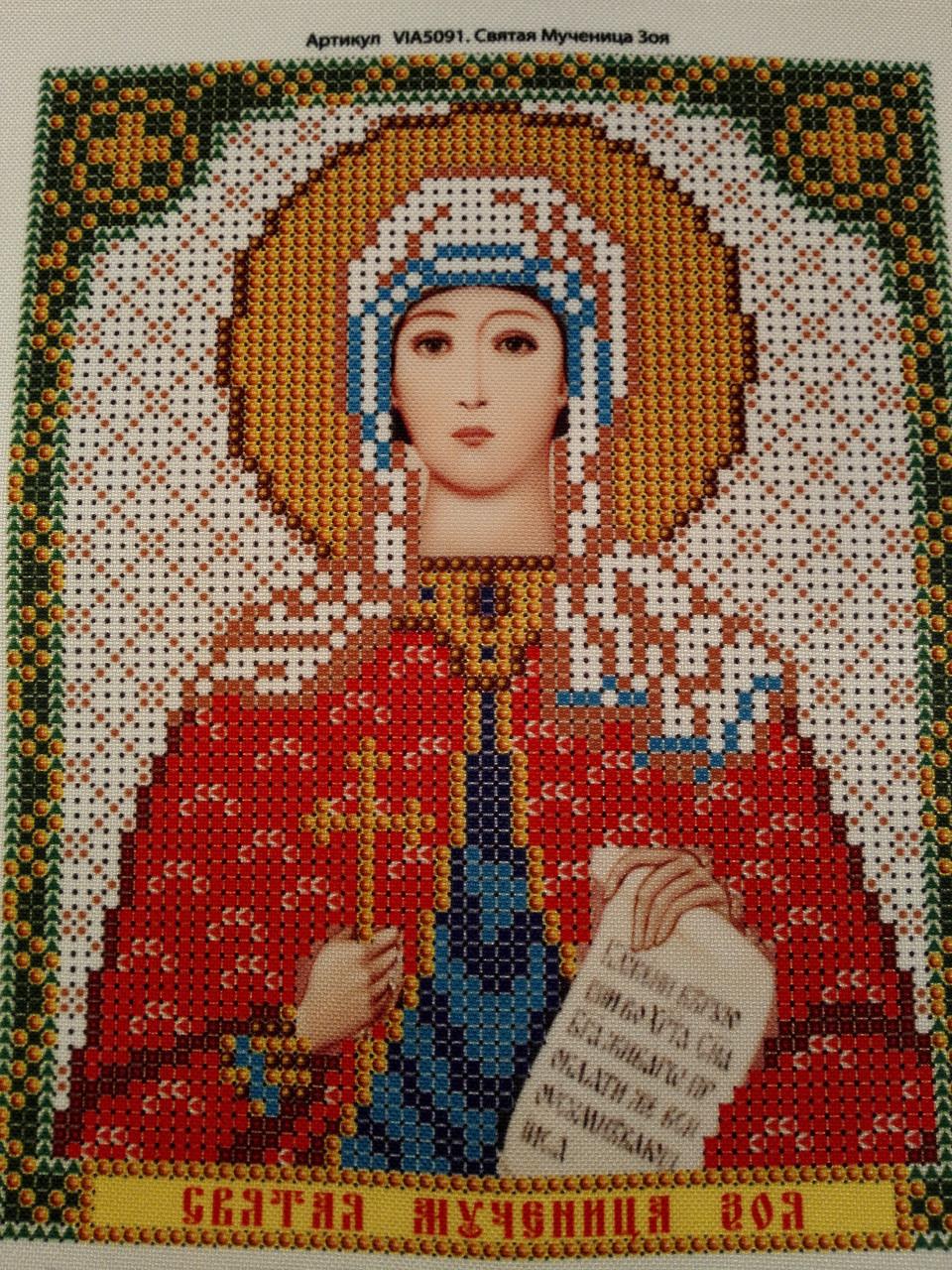Набор для вышивки бисером икона Святая Мученица Зоя VIA 5091