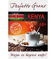Кофе в зернах Perfetto Grano Kenya (100% арабика)