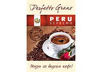 Кофе в зернах Perfetto Grano Peru Supremo (100% арабика)