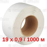 Лента  Полипропиленовая ПП 19х0,9 / 1000м  упаковочная белая