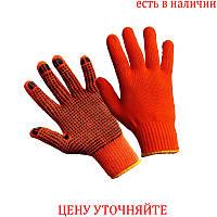 Перчатки рабочие с ПВХ точкой ХБ «оран.»