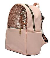 Рюкзак пайетки модный стильный молодежный пудра