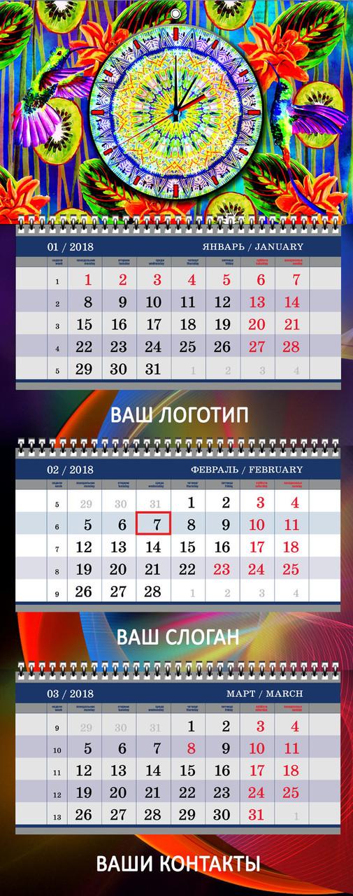 Календарь квартальный настенный
