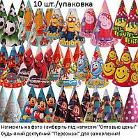 Колпачки, колпаки праздничные карнавальные маленькие 16х10 см. (10 шт./уп.) -