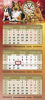 Квартальный календарь печать