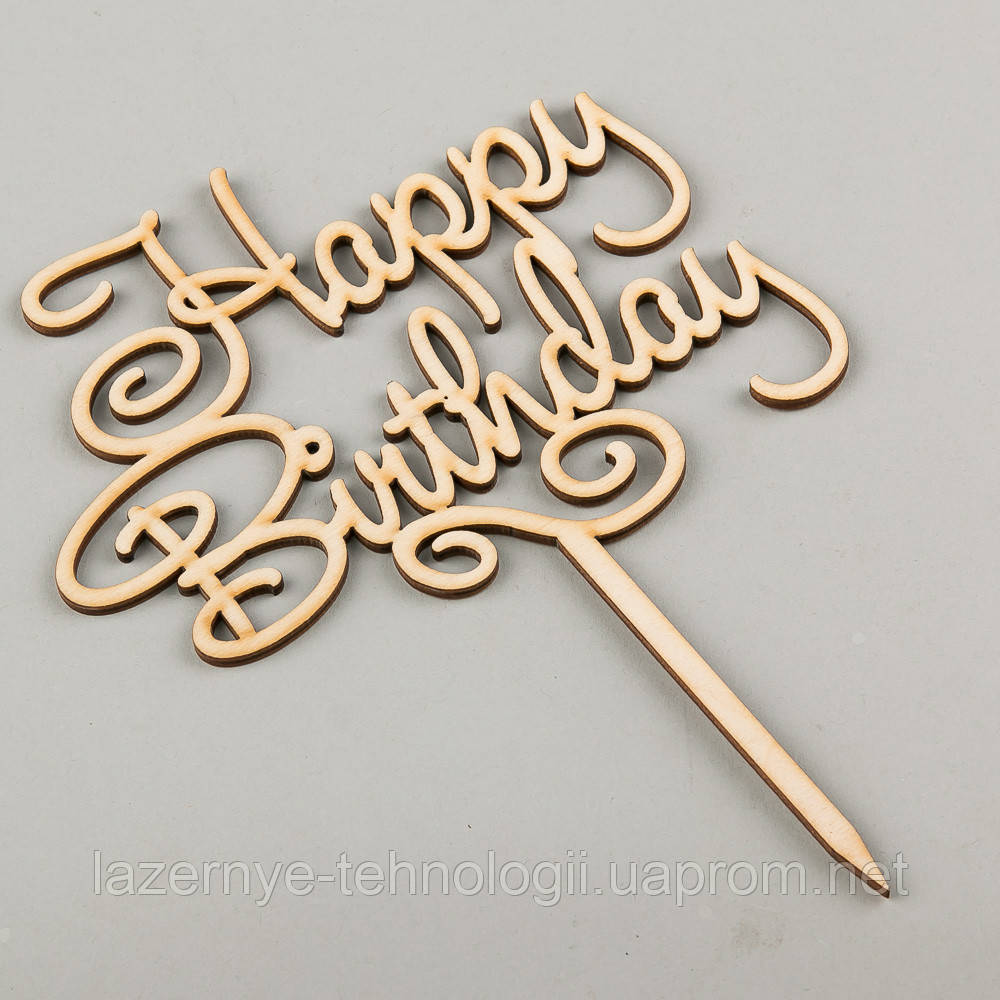 """Верхушка для торта """"Happy Birthday"""""""