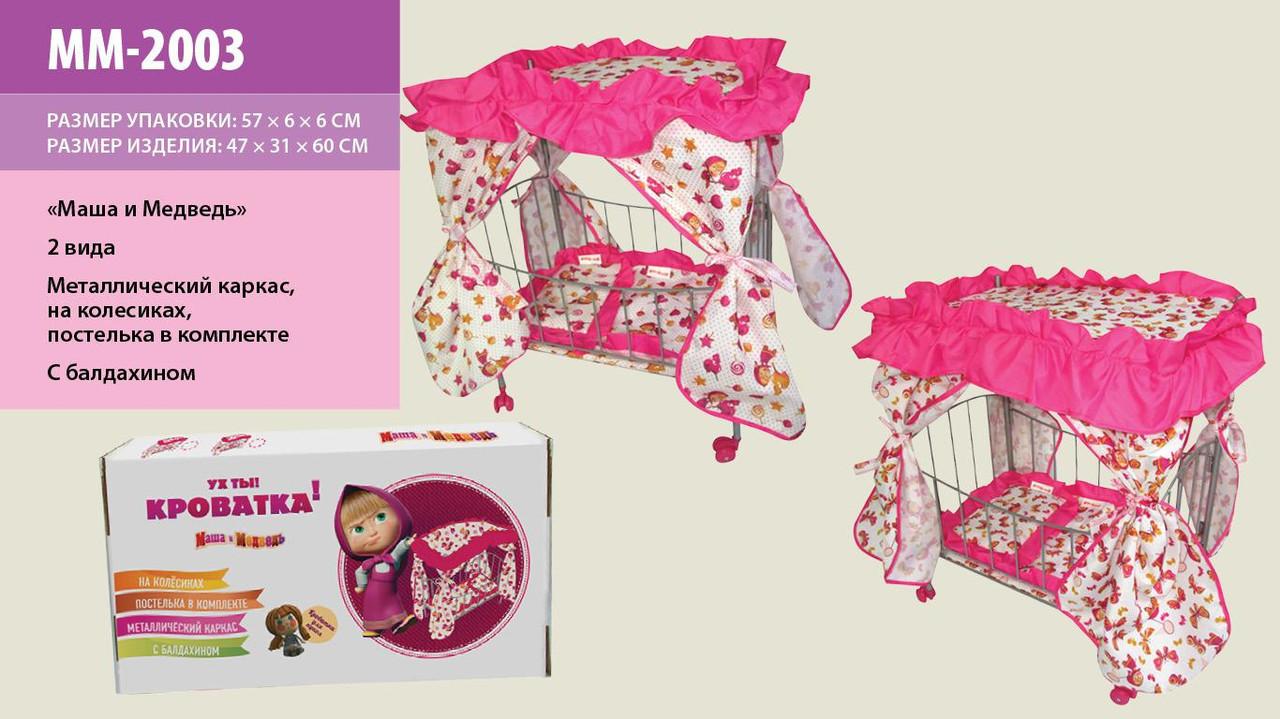 Кроватка для кукол Маша и Медведь с балдахином и постелью MM-2003***
