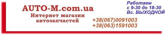 Интернет магазин автозапчастей  АВТО-М