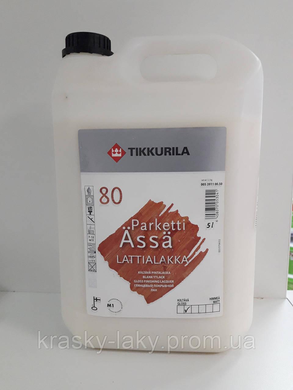 Лак Parketti Assa Tikkurila для паркета глянцевый  водный Паркетти Ясся, 5л.