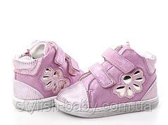 Весенняя коллекция 2018. Детская демисезонная обувь бренда Солнце для девочек (рр. с 21 по 26)
